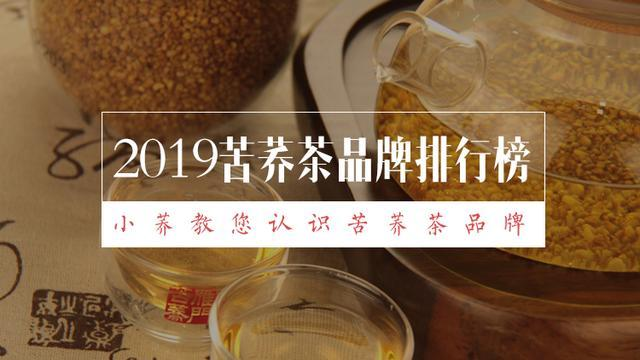 2019苦荞茶品牌排行榜