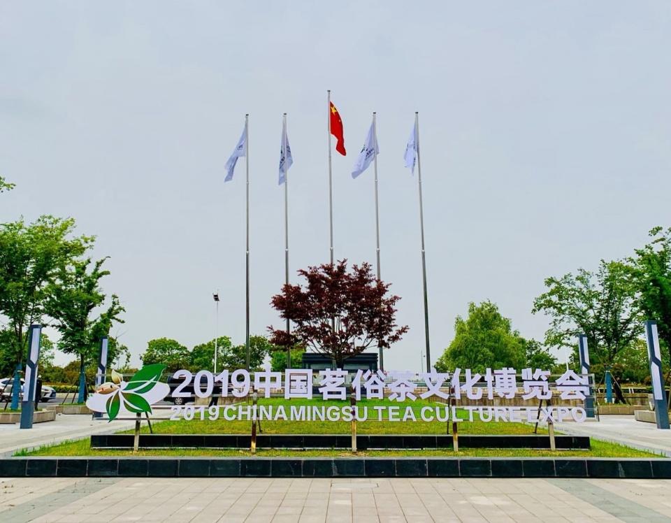 """""""2019中国茗俗茶文化博览会""""在江苏溧阳隆重开幕图片"""