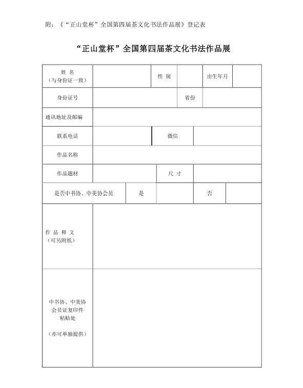 """""""正山堂杯""""全国第四届茶文化书法作品展征稿启事图片"""