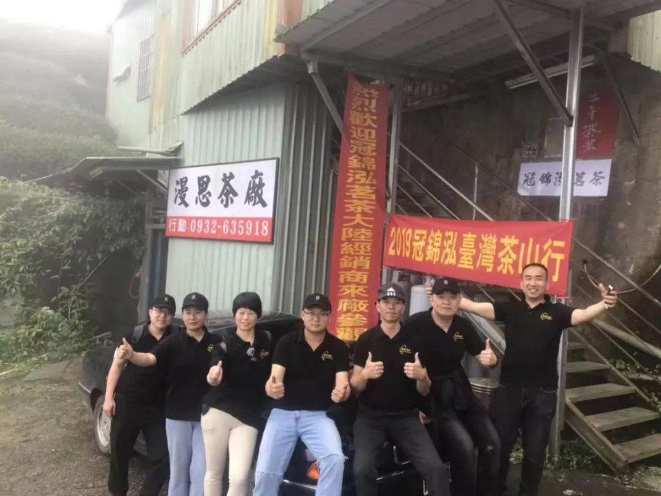 """《中国农资秀》走进台湾""""走台湾 访茶山"""" —""""苏醒""""的乌龙茶"""