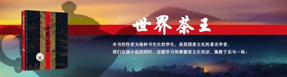 世界茶王图书介绍图片