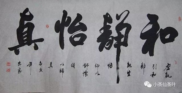 """中国茶道精神""""和、静、怡、真""""图片"""